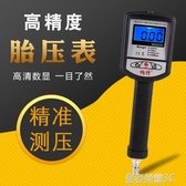 柏特胎壓表輪胎氣壓表胎壓計檢測器電子高精數顯汽車充氣表胎壓槍 皇者榮耀