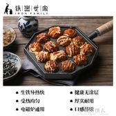 家用日式鑄鐵無塗層丸子燒鍋章魚小丸子燒烤機鍋具烤盤 完美情人精品館