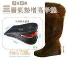 ○糊塗鞋匠○ 優質鞋材 B03 6公分隱形三層氣墊增高墊 半墊