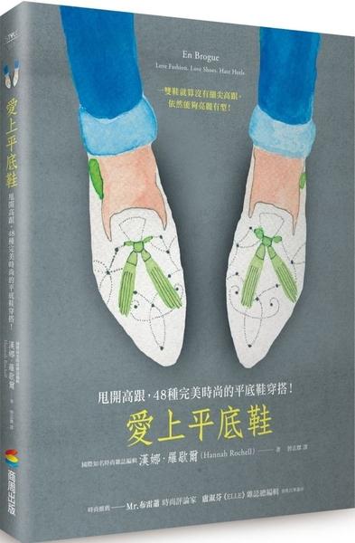 愛上平底鞋:甩開高跟,48種完美時尚的平底鞋穿搭!【城邦讀書花園】