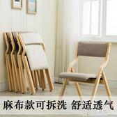 現代簡約實木折疊椅小戶型家用靠背布藝餐椅可折疊休閒木椅子便攜 YXS『小宅妮時尚』