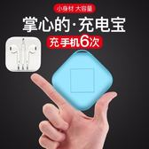 行動電源 可愛超薄手機充電寶安卓蘋果vivo華為oppo通用型便攜卡通行動電源【中秋節】