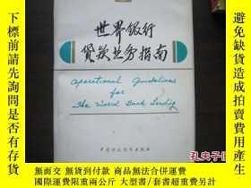 二手書博民逛書店罕見世界銀行貸款業務指南20525 羅 慶主編 中國財政經濟出版