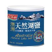 【鮮食優多】紅布朗澳洲天然湖鹽16罐