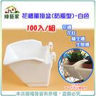 【綠藝家】花牆單掛盆(防風型)-白色10...