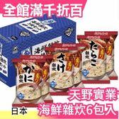 【小福部屋】日本 即食 海鮮雜炊 海鮮粥 鮭魚 蟹肉 鱈魚子 好吃 沖泡 宵夜6包入【新品上架】