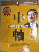【書寶二手書T8/養生_EOI】中軸-人體的平衡與健美_李建軍