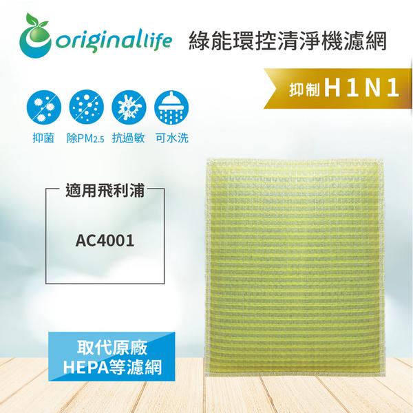 適用飛利浦:AC4001 超淨化空氣清淨機濾網【Original life】全新升級淨化