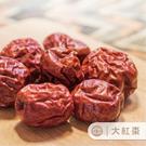【味旅嚴選】|紅棗|Red Dates|大顆|300g