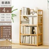 書架 簡易書架 落地簡約現代實木學生書柜多層桌上收納架組合兒童置物架【快速出貨八折鉅惠】