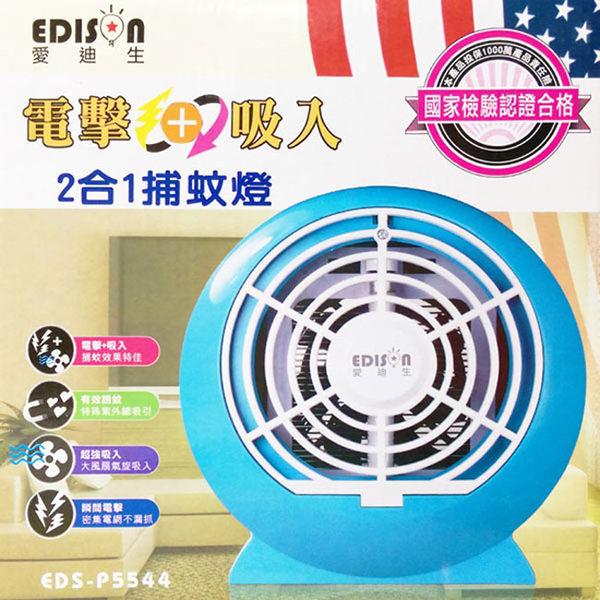 【EDISON 愛迪生】 強力二合一吸入電擊捕蚊燈EDS-P5544 (E0767-D)