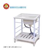 大型洗衣水槽(空槽-可安裝龍頭) F72
