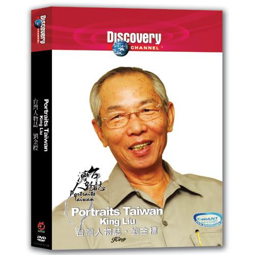 Discovery-台灣人物誌-劉金標DVD