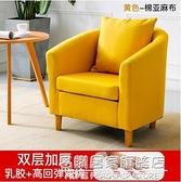 北歐布藝懶人沙發小戶型臥室客廳公寓出租房服裝店雙人單人沙發椅 NMS名購新品
