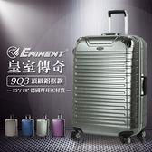 《熊熊先生》超值搶購 行李箱28吋 旅行箱 萬國通路 超耐用金屬鋁框款 行李箱 9Q3