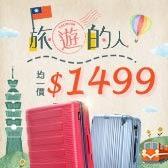 國內旅遊首選任選$1499