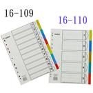 【奇奇文具】新德Sander 16-109 十段分段卡(隔頁紙)塑膠