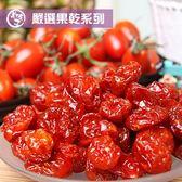 美佐子.嚴選果乾系列-聖女番茄乾(130g/包,共兩包)﹍愛食網