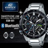 【人文行旅】EDIFICE   EQB-501XDB-1ADR 高科技藍牙智慧錶款 太陽能