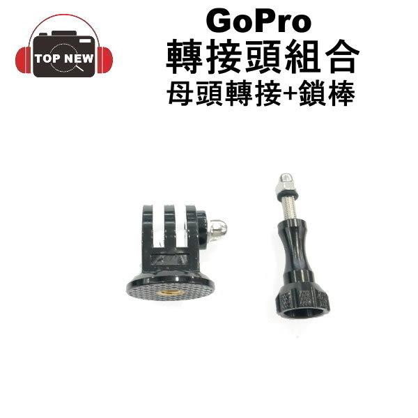 TELESIN 轉接頭 凹字 凸字 轉接頭底座 鎖棒 GP-TPM-T01 GP-TPM-T011 適用 GoPro HERO 4 5 6 7