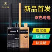 信好屏蔽器防竊聽反監聽信號探測器手機無線GPS定位防屏蔽反干擾檢測儀設備JD 雲雨尚品