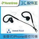 Avantree Seahorse 防潑水後掛式iPhone線控運動耳機 運動型後掛式設計 可調式繞耳記憶設計