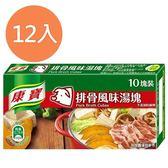 康寶 排骨風味湯塊(10塊裝) 100g (12盒)/組