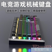 真機械鍵盤電競遊戲青軸黑軸87鍵有線外接電競外設鍵盤 歐韓流行館