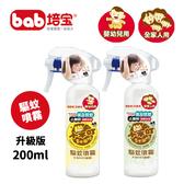 培寶小不叮驅蚊噴霧200ml-升級版-嬰兒/全家 防蚊貼片