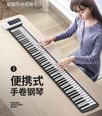 電子琴 音格格手卷電子鋼琴便攜式88鍵初學者成人家用鍵盤專業加厚版男女YXS 夢露時尚女裝