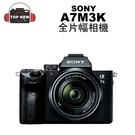 (贈電池+64G+相機背帶) SONY ILCE-7M3K 鏡頭組 全片幅 單眼 相機 高畫質 A7M3 a7m3K 公司貨