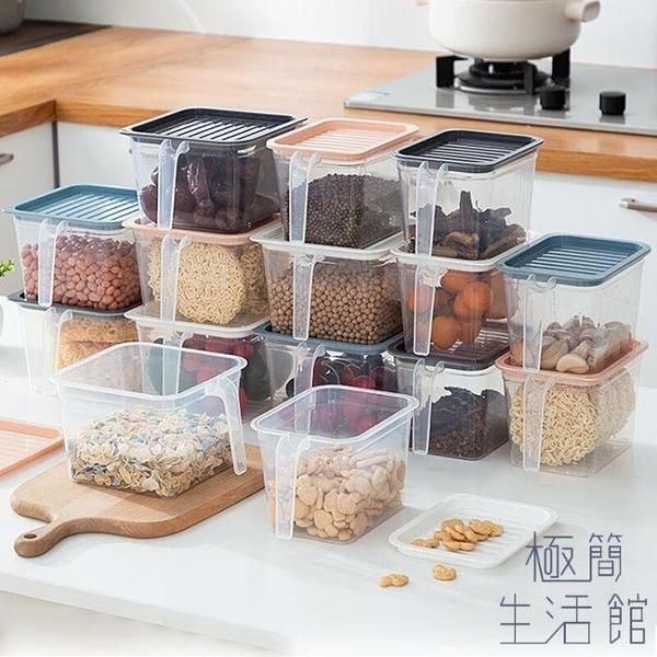 3個裝 透明密封罐塑料帶蓋保鮮盒帶手柄食品收納盒【極簡生活】
