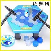 親子玩具 拯救企鵝敲打冰塊破冰台積木兒童男女孩桌游親子益智力玩具