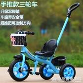 寶寶兒童三輪車腳踏車1-3-5-2-6歲大號『歐尼曼家具館』