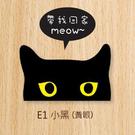 【獨家聯名】經典小黑貓防水貼紙 文創小物 超療癒
