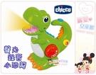 麗嬰兒童玩具館~義大利chicco專櫃-聲光錄音小恐龍.可錄音/可播放/可變音