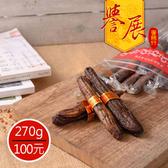 【譽展蜜餞】香蕉乾(條狀) 270g/100元