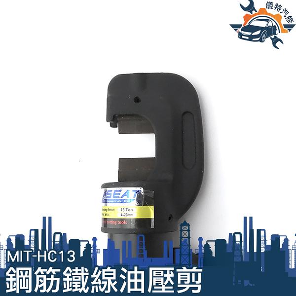 《儀特汽修》一體式螺姆破壞器MITB8-24 切斷器 螺姆 螺帽切斷器 螺帽破壞器