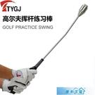 高爾夫揮桿練習器 揮桿練習棒 輔助訓練器 golf握桿矯正初學用品 漫步雲端