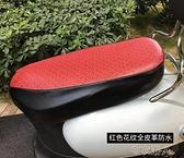 電動摩托車坐墊套防水防曬電瓶車皮座套踏板車座椅套通用隔熱 【快速出貨】