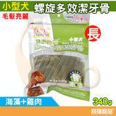 健康時刻小型犬螺旋多效潔牙骨海藻+雞肉(毛髮亮麗)(長)340g1【寶羅寵品】