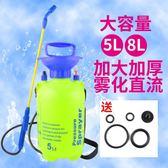 噴水壺5L8L手動壓力噴霧器高壓洗車壺園藝澆花農藥消毒大容量噴壺QM 美芭