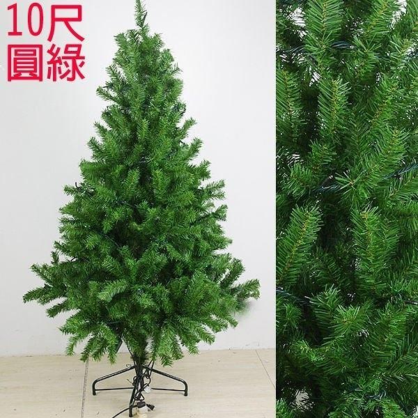 台灣製造現貨快出圓頭樹(綠-10尺),聖誕樹/聖誕佈置/環保耐用/可客製,節慶王【X050001】