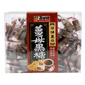 台灣尋味錄黑糖(薑母) 220g