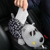 汽車用車載紙巾盒車內衛生抽紙盒面紙固定放可愛創意掛 『優尚良品』