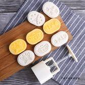 模具  橢圓形綠豆冰糕模具 綠豆糕手壓模 糕點月餅模具套裝花片烘焙模具·夏茉生活