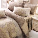 床罩被套組 七件式雙人加大兩用被床罩組/朱利安咖/美國棉授權品牌[鴻宇]台灣製2033