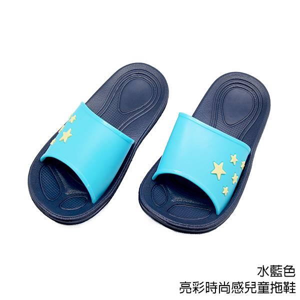 【333家居鞋館】兒童款 亮彩時尚感兒童拖鞋-深藍