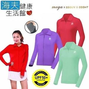 【海夫】MEGA 涼感防曬外套 立領止滑款 三色任選(UV-F402)薰衣草紫-S號