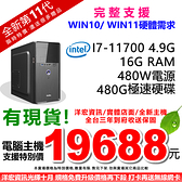 全新高階第11代Intel I7-11700八核4.9G/480G SSD/16G/480W主機台南洋宏支援WIN11